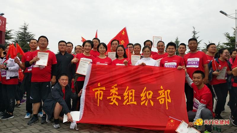乐跑金秋――--市委组织部参加天门迷你马拉松赛