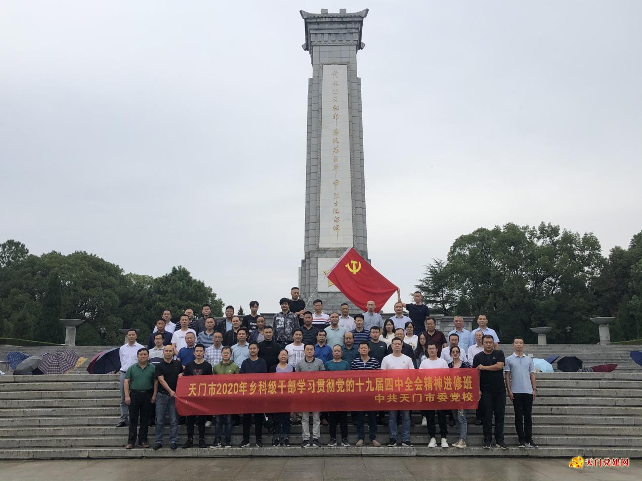 市委党校主体培训班赴红安接受革命传统教育
